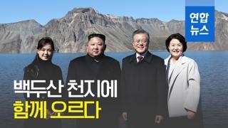 [영상] 남북정상, 백두산 천지 오르다