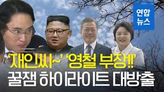 [영상] '재인씨'부터 '영철 부장'까지…정상회담 뒷이야기