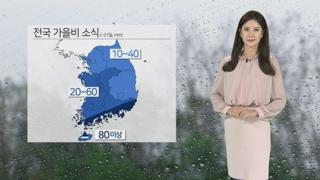 """[날씨] 내일 전국 가을비 소식…추석 연휴 """"가을 정취 만끽하기 좋아"""""""