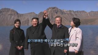 """[영상구성] 유쾌한 백두산 등반길…김 위원장 """"제가 찍어드리겠습니다"""""""