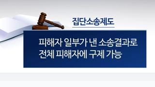 법무부 집단소송제 확대 추진…가습기살균제도 적용될까