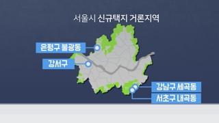 서울시, 6만여가구 공급…30곳 택지지구 어디?