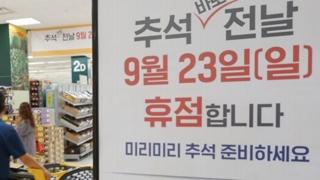 """""""서둘러 장 보세요""""…추석 전날 마트 의무휴업"""