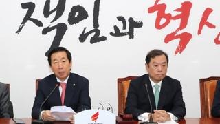 """한국당 당협위원장 일괄 사표…""""연내 인적쇄신 완료"""""""