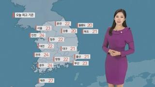 [날씨] 오후까지 비, 종일 서늘…추석 연휴 '맑음'