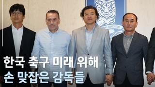 [현장] 벤투-김학범 감독 첫 회동…한국 사령탑 취임 후 상견례