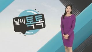 """[날씨톡톡] """"연휴 앞두고 가을비 추적추적…언제쯤 그치나"""""""