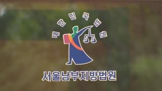 """""""티켓 구해주겠다"""" 유명가수 팬클럽회장 억대 사기 행각"""