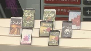 추석 연휴 휴대전화 개통 22ㆍ25ㆍ26일 가능