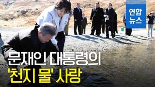 [영상] 담고 또 담고…문재인 대통령의 '천지 물' 사랑