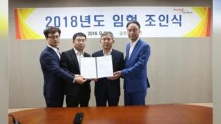 [비즈&] 금호석유화학 명절앞두고 '31년 무분규' 임금협상 타결 外