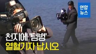 [영상] 백두산 천지에 '텀벙'…열혈기자 납시오!