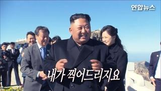 """[영상] '남는 건 사진뿐'…김정은 """"내가 찍어드리지요"""""""