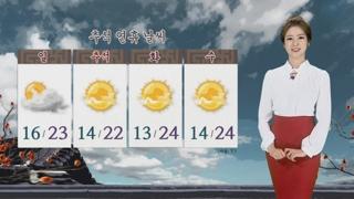 [날씨] 연휴 첫날 내일, 대체로 맑아…아침 내륙 안개 주의