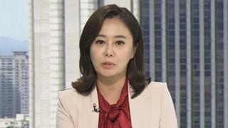 [뉴스워치] 유해용 구속영장 기각…'제 식구 감싸기' 논란