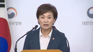 수도권 17곳 택지선정…연내 신도시급 추가 발표