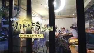 [추석특집] 일가양득 프로젝트 1부 : 아빠 육아 생존기