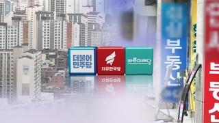 """수도권 주택공급 확대방안에 """"환영"""" vs """"미흡"""""""