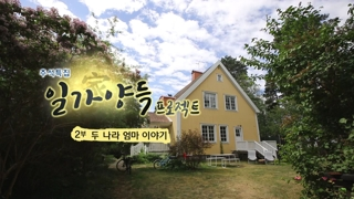 [추석특집] 일가양득 프로젝트 2부 : 두 나라 엄마 이야기