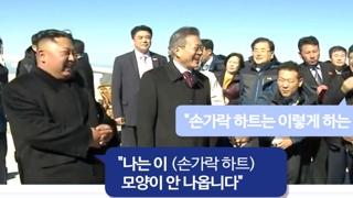 추가 체류 요청에 손가락 하트까지…정상회담 후일담 공개