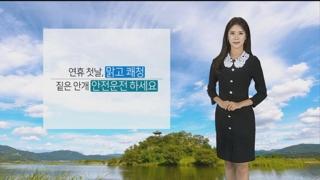 [날씨] 연휴 첫날 전국 맑고 쾌청…내륙 안개 조심
