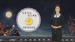 [날씨] 연휴 첫날, 맑고 쾌청…내륙 짙은 안개
