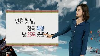 [날씨] 연휴 첫 날, 전국 쾌청…낮 25도 웃돌아
