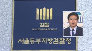 송인배 비서관 '불법 정치자금 의혹' 골프장 압수수색