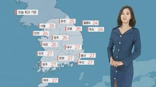 [날씨] '고향가는 길' 날씨 맑고 깨끗…한낮 서울 26도
