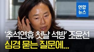 [영상] '추석연휴 첫날 석방' 조윤선, 심경 묻는 질문에…