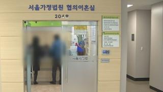 """이혼소송 2년 연속 감소…""""경제적 어려움"""""""