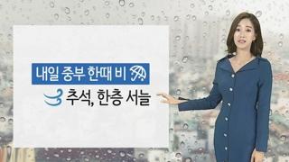 [날씨] 귀성길 전국 맑고 쾌청…큰 일교차 주의