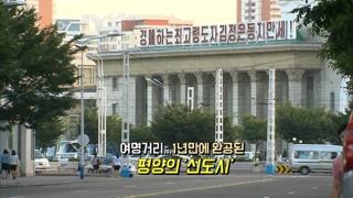 [영상구성] 달라진 평양거리