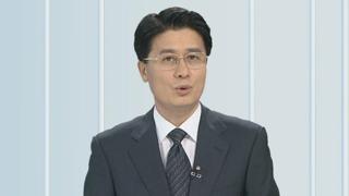 [뉴스초점] 정부, 투기억제서 '공급병행'으로 돌아서