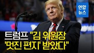 """[영상] 트럼프 """"김 위원장의 '멋진 편지' 받았다"""""""