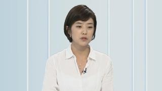 [뉴스초점] 고민정 청와대 부대변인의 특별한 '2박3일' 방북기