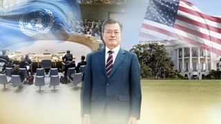 문 대통령 오늘 뉴욕행…트럼프 만나 '비핵화 중재'