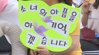 """추석연휴에도 수요집회 열린다…""""화해치유재단 해산"""""""