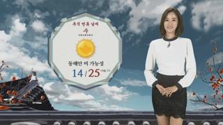 [날씨] 구름 낀 '추분'…경북 북서내륙 소나기