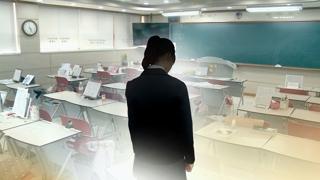 고교서 교사가 학생 추행ㆍ성희롱…직위해제