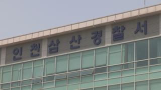 인천 모텔서 남성 3명 숨진채 발견…극단적 선택 추정