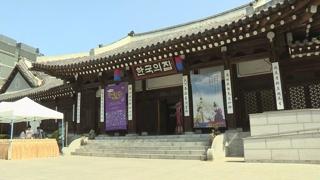 추석 오감으로 즐겨요…'한국의 집' 전통문화체험