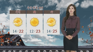 [날씨] 추석 쾌청한 가을 날씨…낮에도 서늘