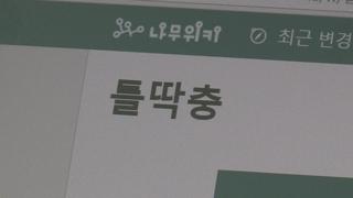 """청ㆍ장년 90% """"노인과 소통 어려워""""…세대간 단절"""