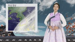 [날씨] 맑고 선선한 가을…보름달 전국서 보여