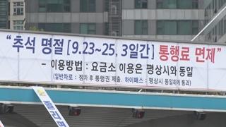"""""""통행료 면제로 도로공사 1천361억원 손실"""""""