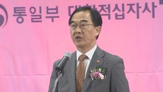 """조명균 """"이산가족 근본해결 최우선 추진"""""""