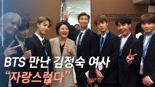 [현장] 엄마 미소로 방탄소년단 연설 경청한 김정숙 여사