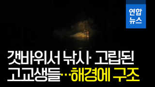 [영상] 갯바위서 낚시하다 고립된 고교생 2명, 부산해경에 구조
