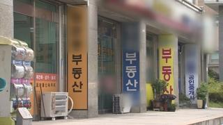 서울 아파트 6월 실거래가격지수 역대 최고